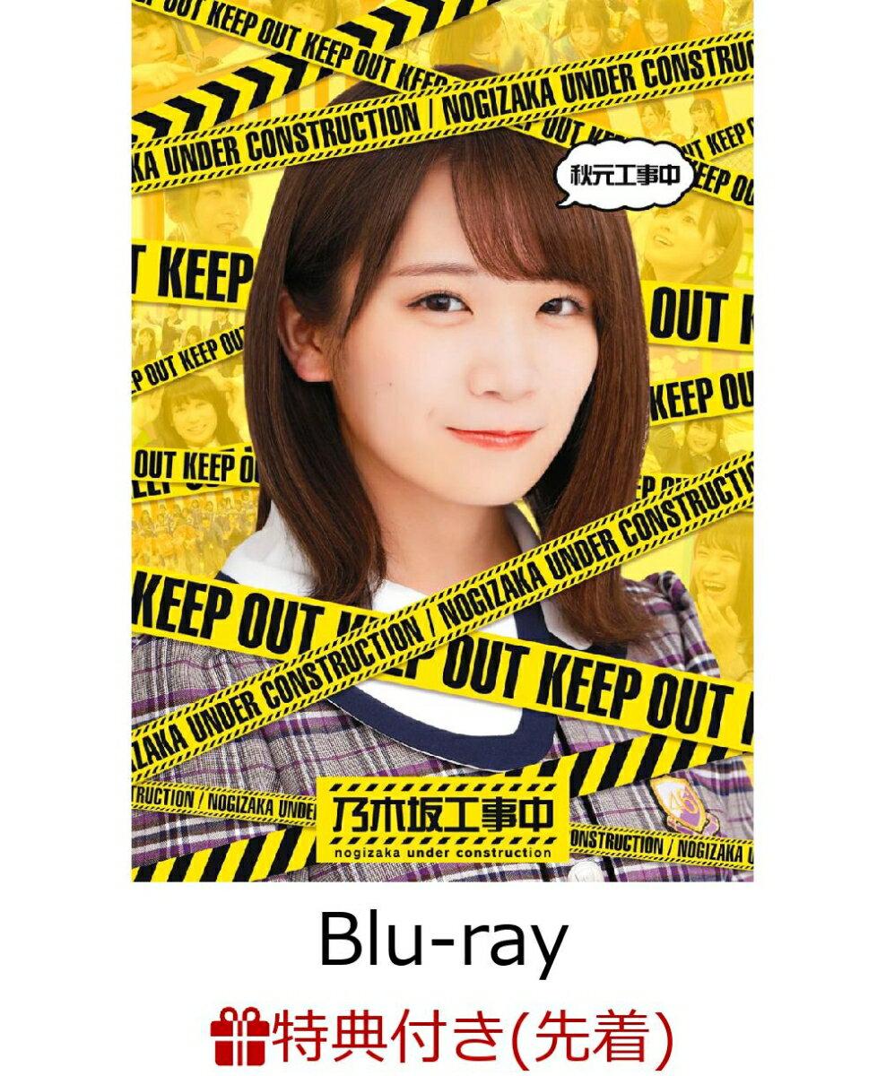 【先着特典】秋元工事中(オリジナルポストカード付き)【Blu-ray】