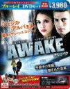 【送料無料】アウェイク ブルーレイ&DVDセット【Blu-ray】 [ ジェシカ・アルバ ]