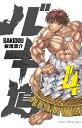 バキ道(4) (少年チャンピオンコミックス) [ 板垣恵介 ...