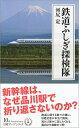 鉄道ふしぎ探検隊 (日経プレミアシリーズ) [ 河尻 定 ]