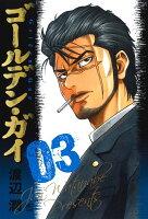 ゴールデン・ガイ ( 3)