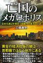 亡国のメガロポリス 日本を滅ぼす東京一極集中と復活への道 [ 三橋貴明 ]