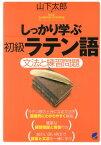 しっかり学ぶ初級ラテン語 文法と練習問題 (Basic Language Learning Series) [ 山下太郎 ]