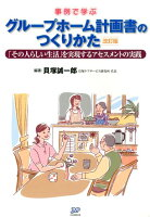事例で学ぶグループホーム計画書のつくりかた改訂版