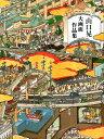 【楽天ブックスならいつでも送料無料】山口晃大画面作品集 [ 山口晃(1969生) ]