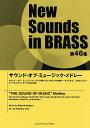 ニュー・サウンズ・イン・ブラス NSB第46集 サウンド・オブ・ミュージック・メドレー