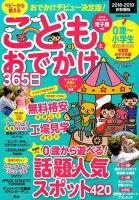 こどもとおでかけ365日首都圏版(2018-2019)