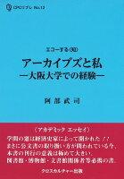 アーカイブズと私ー大阪大学での経験ー(全1巻)