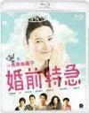 婚前特急【Blu-ray】 [ 吉高由里子 ]