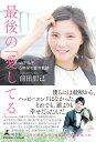 楽天ブックスで買える「最後の「愛してる」 山下弘子、5年間の愛の軌跡 [ 前田朋己 ]」の画像です。価格は1,404円になります。