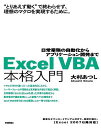 Excel VBA 本格入門 〜日常業務の自動化からアプリケーション開発まで〜 [ 大村あつし……