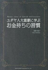 【送料無料】ユダヤ人大富豪に学ぶお金持ちの習慣 [ 星野陽子 ]