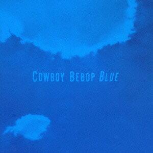オリジナルサウンドトラック3 カウボーイビバップ/BLUE画像