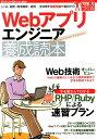 Webアプリエンジニア養成読本 しくみ、開発、環境構築・運用…全体像を最新知識で最 (Software Design plusシリーズ) [ 和田裕介 ]