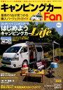 キャンピングカーFan(Vol.2) 先輩キャンパーの実例集...