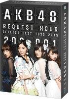 AKB48 リクエストアワーセットリストベスト1035 2015(200〜1ver.) スペシャルBOX 【Blu-ray】