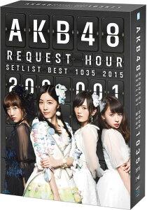 【楽天ブックスならいつでも送料無料】AKB48 リクエストアワーセットリストベスト1035 2015(20...