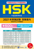 HSK 2021年実施試験 受験案内(郵送申し込み用願書)