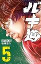 バキ道 5 (少年チャンピオン・コミックス) [ 板垣恵介 ...