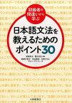 日本語文法を教えるためのポイント30 (初級者の間違いから学ぶ) [ 高嶋幸太 ]