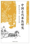 中国古代車馬研究 [ 林 巳奈夫 ]