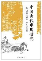 中国古代車馬研究