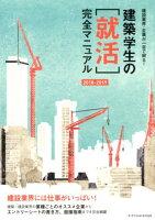建築学生の「就活」完全マニュアル(2018-2019)