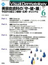 VisualDermatology(14-6) 目でみる皮膚科学 特集:美容皮膚科の「守・破・離」