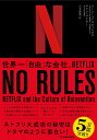 NO RULES(ノー・ルールズ) 世界