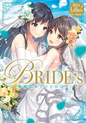 White Lilies in Love BRIDE's 新婚百合アンソロジー  著:かがちさく / つづら涼 / 久川はる / 三浦コズミ / 他