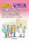 患者さん・ご家族・一般市民のための膵がん診療ガイドライン2016の解説 [ 日本膵臓学会膵癌診療ガイドライン改訂委員会 ]