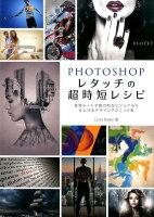 9784862463678 - 2020年Adobe Photoshopの勉強に役立つ書籍・本