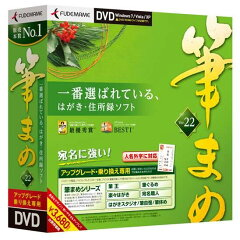 【送料無料】【年賀状ソフト5倍】筆まめVer.22 アップグレード・乗り換え専用DVD