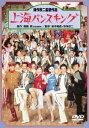 あの頃映画 松竹DVDコレクション 上海バンスキング [ 松坂慶子 ]