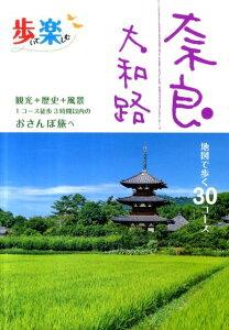 【送料無料】歩いて楽しむ奈良大和路