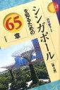 シンガポールを知るための65章第4版 (エリア・スタディーズ) [ 田村慶子 ]