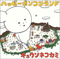 【楽天ブックスならいつでも送料無料】ハッピーポンコツランド (初回限定盤 CD+DVD) [ キュウ...