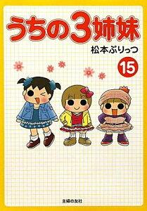 【送料無料】うちの3姉妹(15) [ 松本ぷりっつ ]