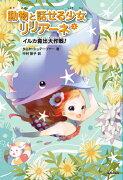 【ポイント5倍】<br /> 【定番】<br />動物と話せる少女リリアーネ イルカ救出大作戦!