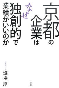 【送料無料】京都の企業はなぜ独創的で業績がいいのか