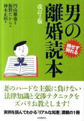 【送料無料】男の離婚読本改訂2版 [ 飯野たから ]