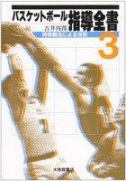 バスケットボール指導全書(3)