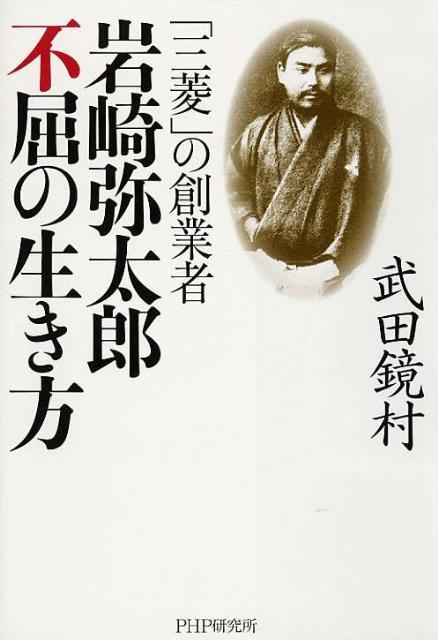「岩崎弥太郎 不屈の生き方」の表紙