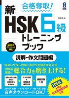 合格奪取!新HSK6級トレーニングブック 読解・作文問題編