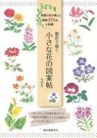 【バーゲン本】墨彩で描く小さな花の図案帖