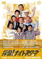 探偵!ナイトスクープ DVD Vol.12 「恐怖の入浴剤!? アイヌの涙」編