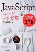 9784297103682 - 2020年HTML・CSSの勉強に役立つ書籍・本まとめ