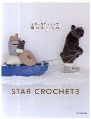 【送料無料】スタークロッシェで編む冬こもの