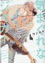 気まぐれなジャガー 4 (arca comics) [ ウノハナ ]