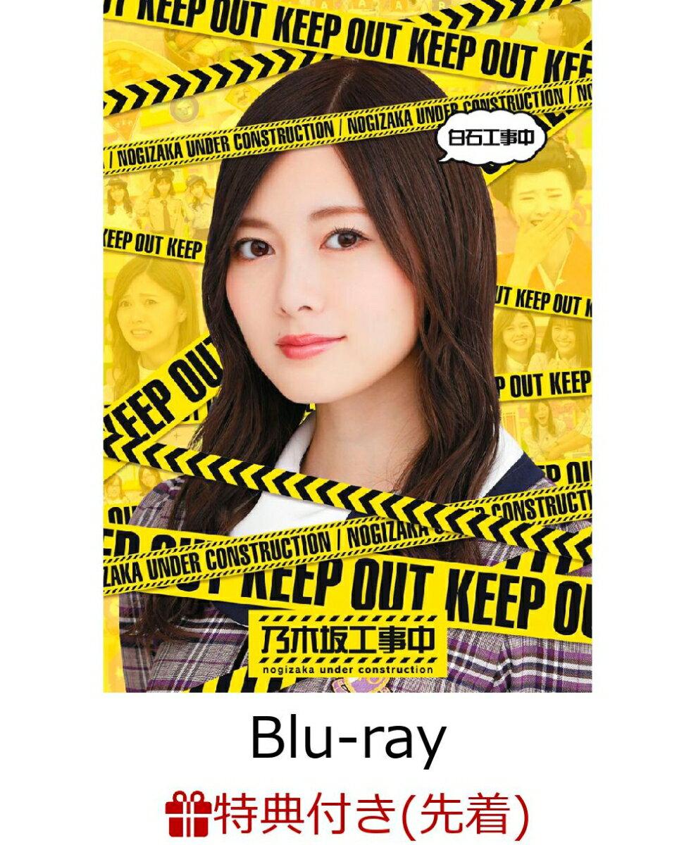 【先着特典】白石工事中(オリジナルポストカード付き)【Blu-ray】
